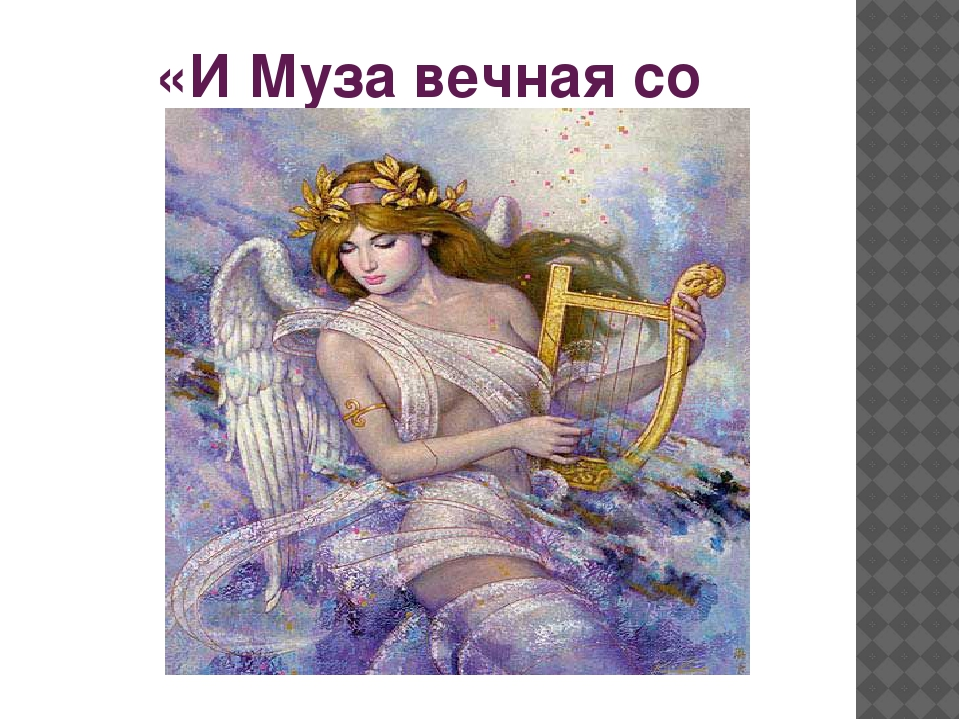 «И Муза вечная со мной!»