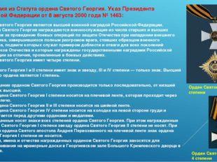 Орден Святого Георгия является высшей военной наградой Российской Федерации.