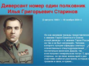 Диверсант номер один полковник Илья Григорьевич Старинов Онкак минимум трижд