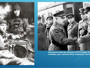 Народный комиссар обороны СССР Климент Ворошилов пожимает руку капитану Илье