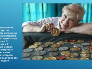 До 2012 года имела наибольшую по количеству коллекцию олимпийских медалей за