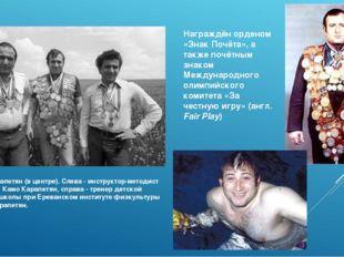 Шаварш Карапетян (в центре). Слева - инструктор-методист по плаванию Камо Кар