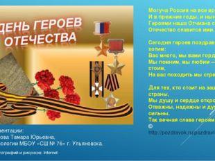 Автор презентации: Гречушникова Тамара Юрьевна, учитель биологии МБОУ «СШ № 7
