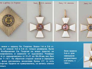 Звезда и знаки к ордену Св. Георгия. Знаки 1-й и 2-й ст. отличались от знаков