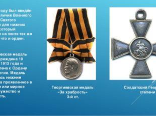 В 1807 году был введён Знак Отличия Военного ордена Святого Георгия для нижни