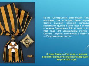 О́рден Свято́го Гео́ргия— высшая военная награда Российской Федерации с 8 ав