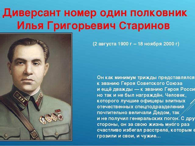 Диверсант номер один полковник Илья Григорьевич Старинов Онкак минимум трижд...