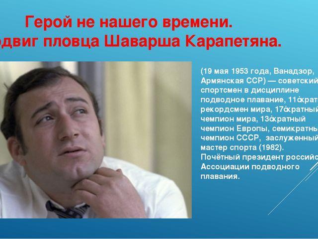 Герой не нашего времени. Подвиг пловца Шаварша Карапетяна. (19 мая 1953 года,...