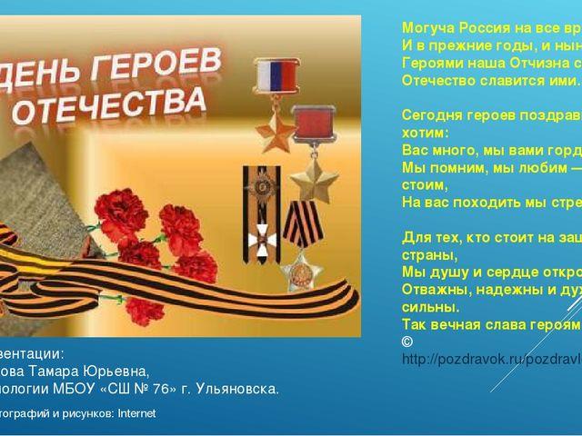 Автор презентации: Гречушникова Тамара Юрьевна, учитель биологии МБОУ «СШ № 7...