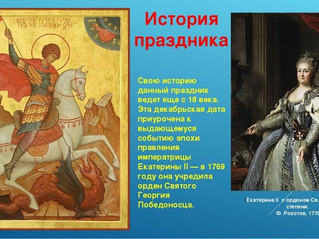 Свою историю данный праздник ведет еще с 18 века. Эта декабрьская дата приуро...