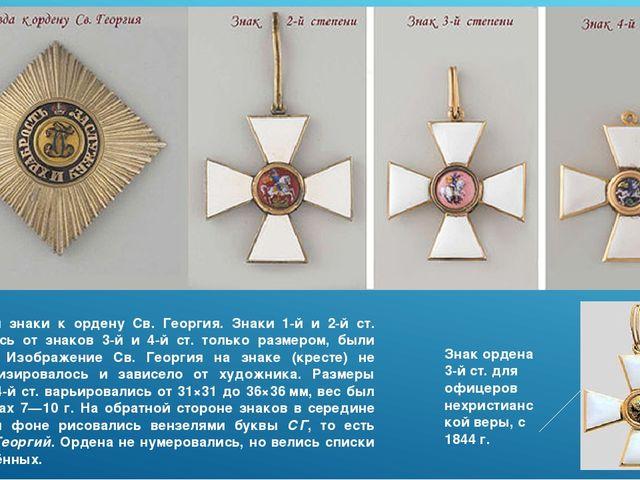 Звезда и знаки к ордену Св. Георгия. Знаки 1-й и 2-й ст. отличались от знаков...