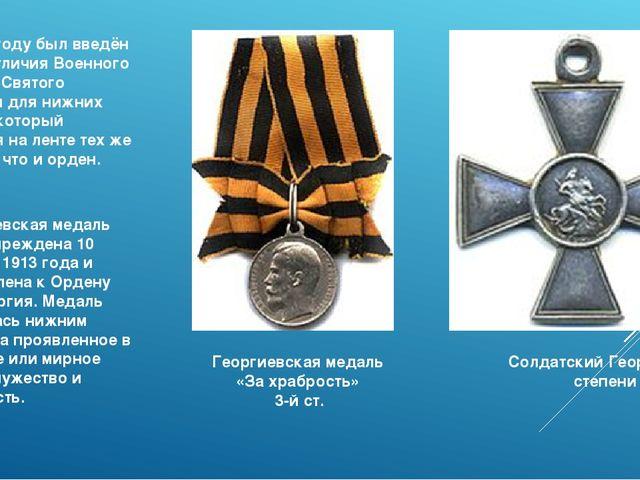 В 1807 году был введён Знак Отличия Военного ордена Святого Георгия для нижни...
