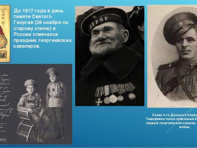 До 1917 года в день памяти Святого Георгия (26 ноября по старому стилю) в Рос...