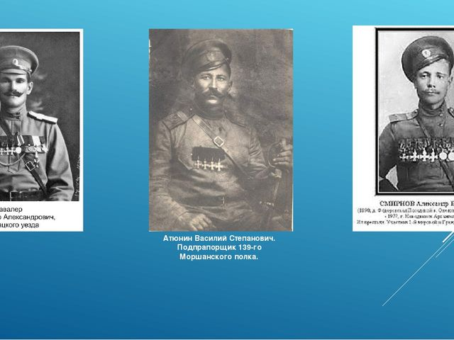 Атюнин Василий Степанович. Подпрапорщик 139-го Моршанского полка.