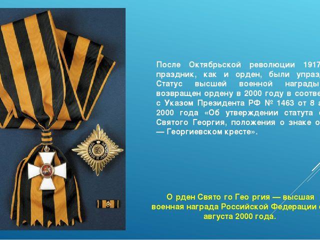 О́рден Свято́го Гео́ргия— высшая военная награда Российской Федерации с 8 ав...