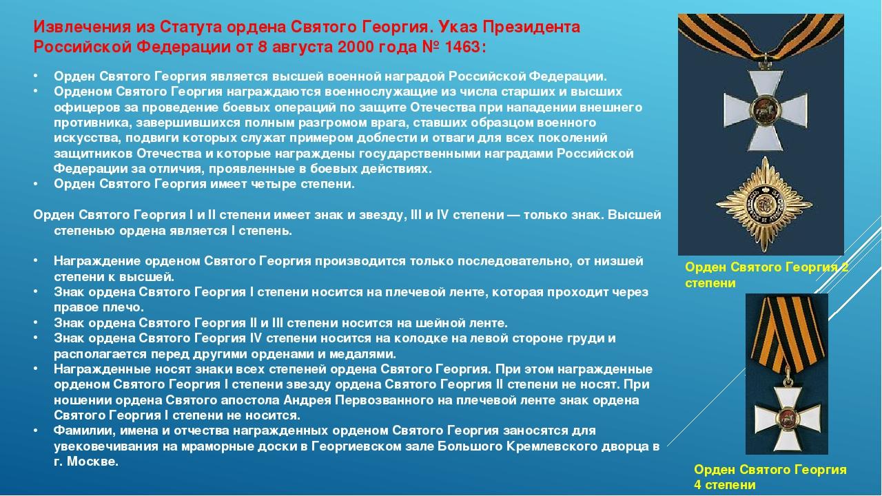 Орден Святого Георгия является высшей военной наградой Российской Федерации....