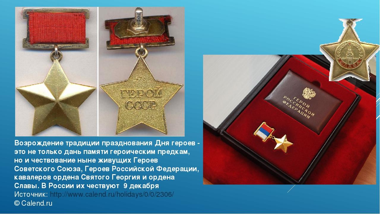 Возрождение традиции празднования Дня героев - это не только дань памяти гер...