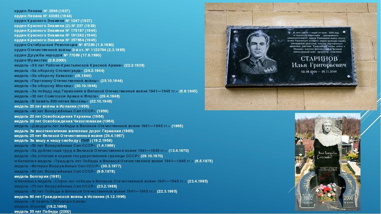 орден Ленина №3546 (1937) орден Ленина №43083 (1944) орден Красного Знамени...
