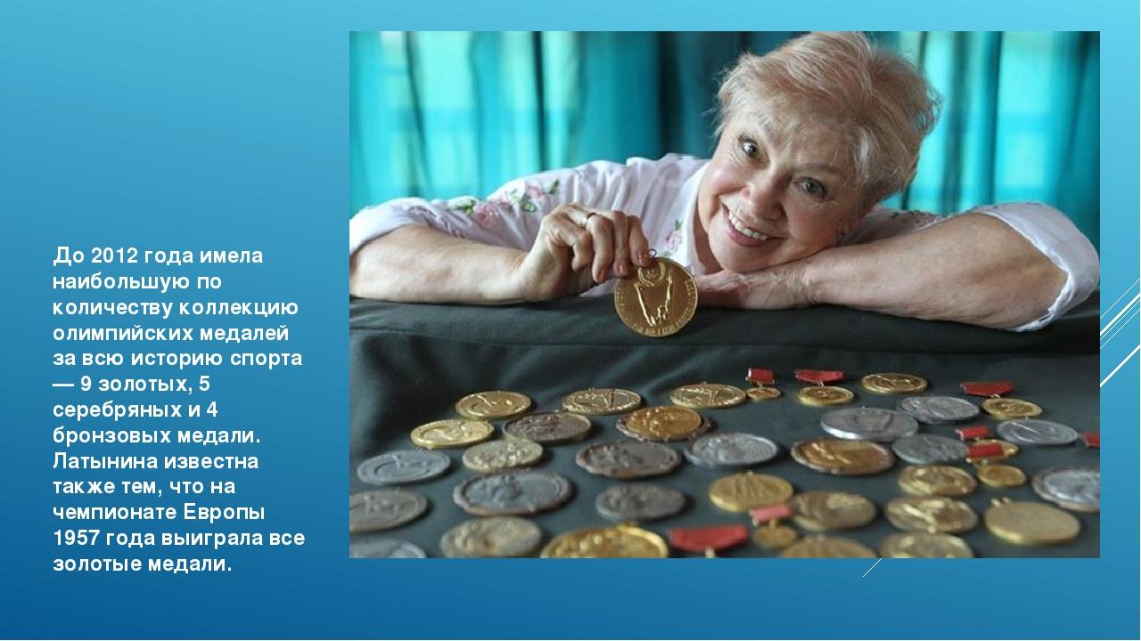 До 2012 года имела наибольшую по количеству коллекцию олимпийских медалей за...
