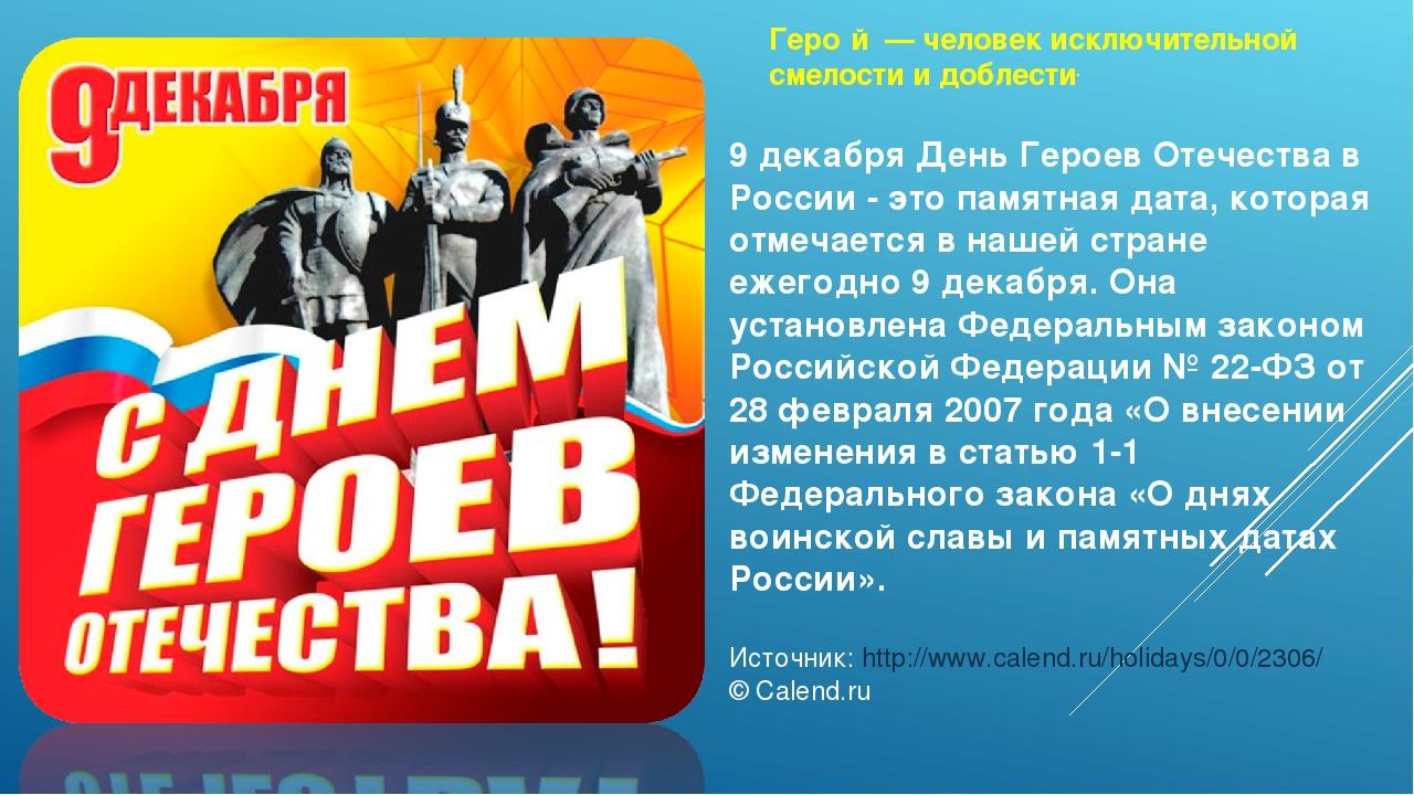 9 декабря День Героев Отечества в России - это памятная дата, которая отмечае...