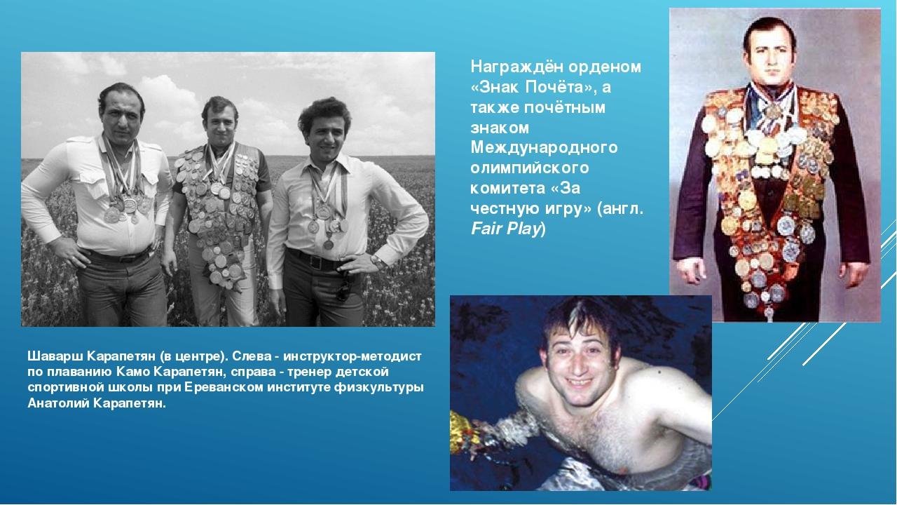 Шаварш Карапетян (в центре). Слева - инструктор-методист по плаванию Камо Кар...
