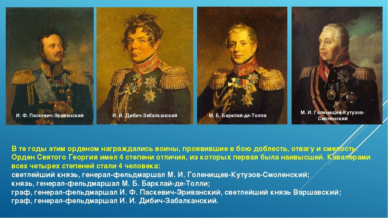 В те годы этим орденом награждались воины, проявившие в бою доблесть, отвагу...