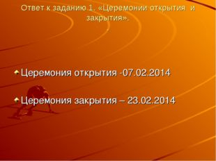 Ответ к заданию 1. «Церемонии открытия и закрытия». . Церемония открытия -07.