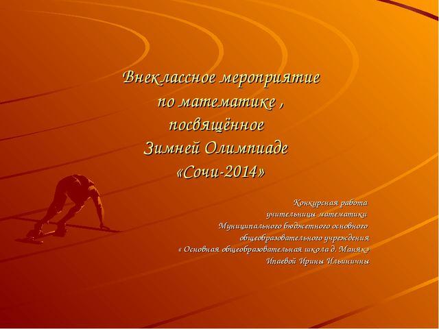 Внеклассное мероприятие по математике , посвящённое Зимней Олимпиаде «Сочи-2...