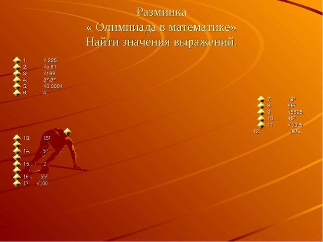 Разминка « Олимпиада в математике» Найти значения выражений. 1.√ 225 2.√о...