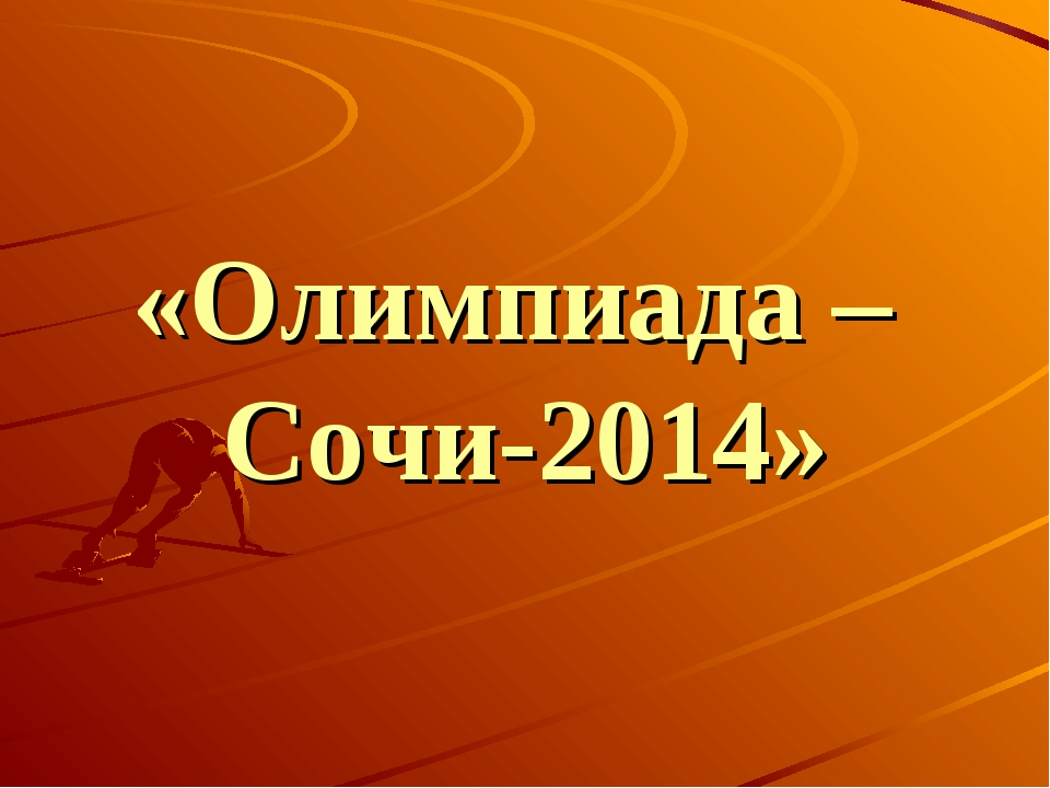 «Олимпиада – Сочи-2014»