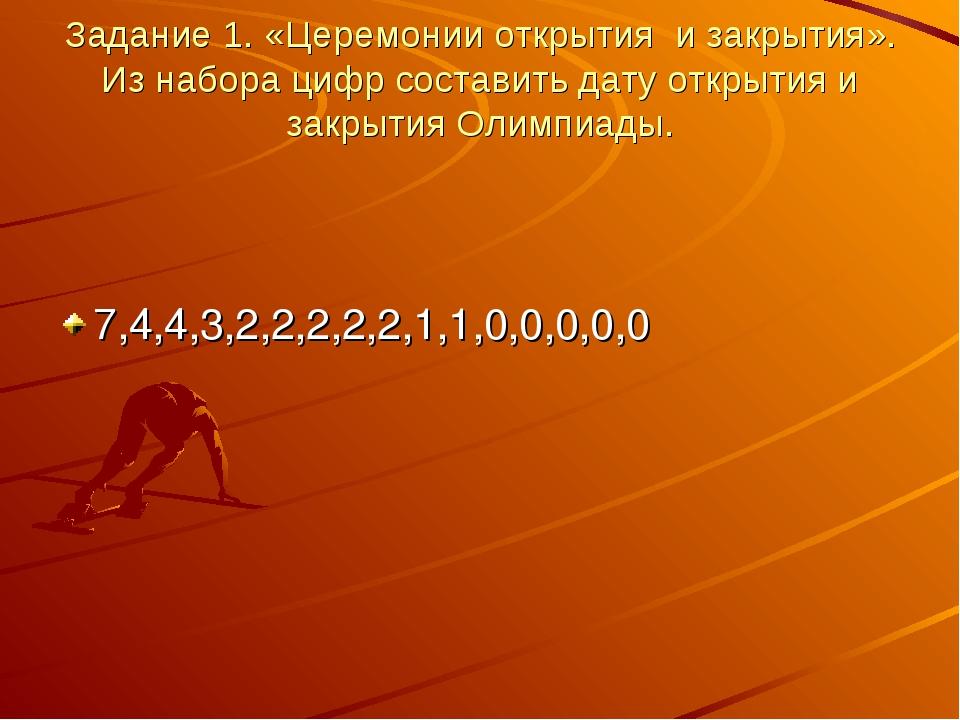 Задание 1. «Церемонии открытия и закрытия». Из набора цифр составить дату отк...