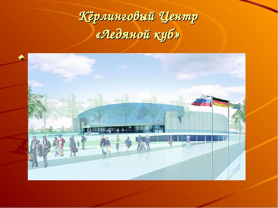 Кёрлинговый Центр «Ледяной куб» 1.