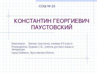 КОНСТАНТИН ГЕОРГИЕВИЧ ПАУСТОВСКИЙ Выполнила: Лисина Анастасия, ученица 8 б кл