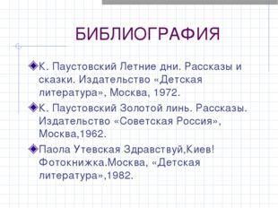 БИБЛИОГРАФИЯ К. Паустовский Летние дни. Рассказы и сказки. Издательство «Детс