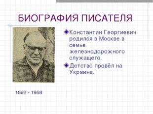БИОГРАФИЯ ПИСАТЕЛЯ Константин Георгиевич родился в Москве в семье железнодоро