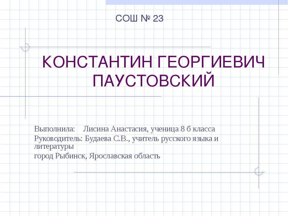 КОНСТАНТИН ГЕОРГИЕВИЧ ПАУСТОВСКИЙ Выполнила: Лисина Анастасия, ученица 8 б кл...