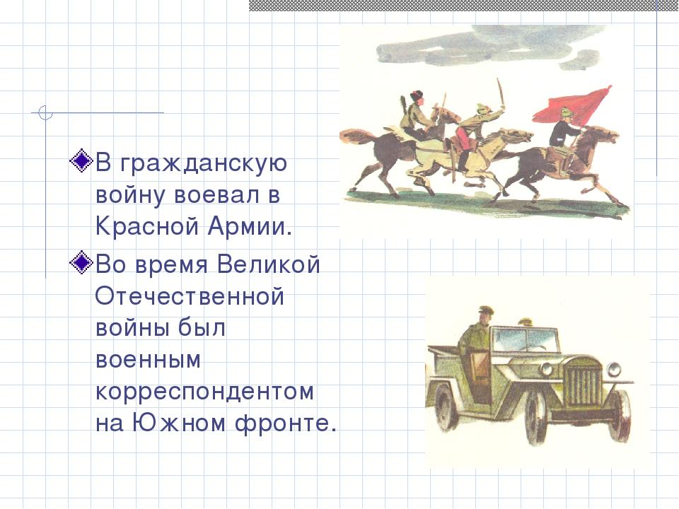 В гражданскую войну воевал в Красной Армии. Во время Великой Отечественной во...