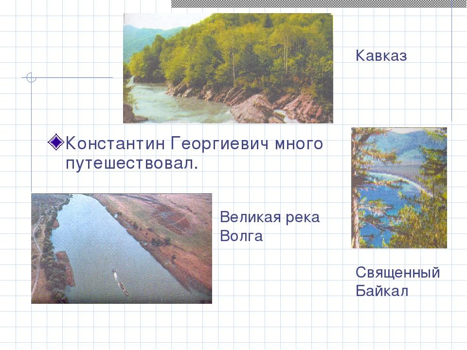 Константин Георгиевич много путешествовал. Кавказ Великая река Волга Священны...