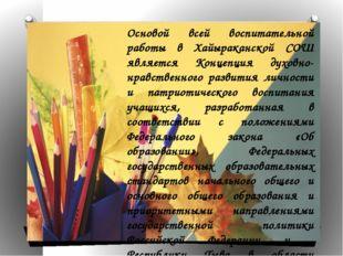 Основой всей воспитательной работы в Хайыраканской СОШ является Концепция дух