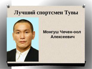 Лучший спортсмен Тувы Монгуш Чечен-оол Алексеевич