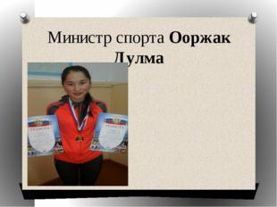 Министр спорта Ооржак Дулма