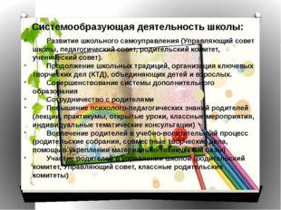 Системообразующая деятельность школы: Развитие школьного самоуправления (Упр