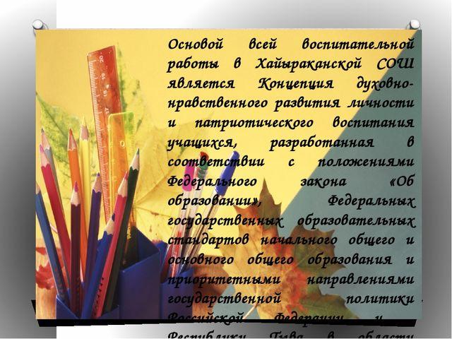Основой всей воспитательной работы в Хайыраканской СОШ является Концепция дух...