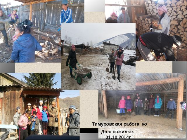 Тимуровская работа ко Дню пожилых 01.10.2014г