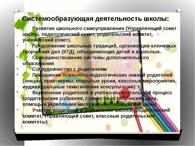 Системообразующая деятельность школы: Развитие школьного самоуправления (Упр...