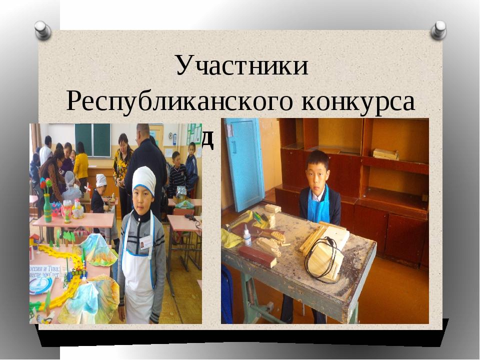 Участники Республиканского конкурса «Город мастеров»