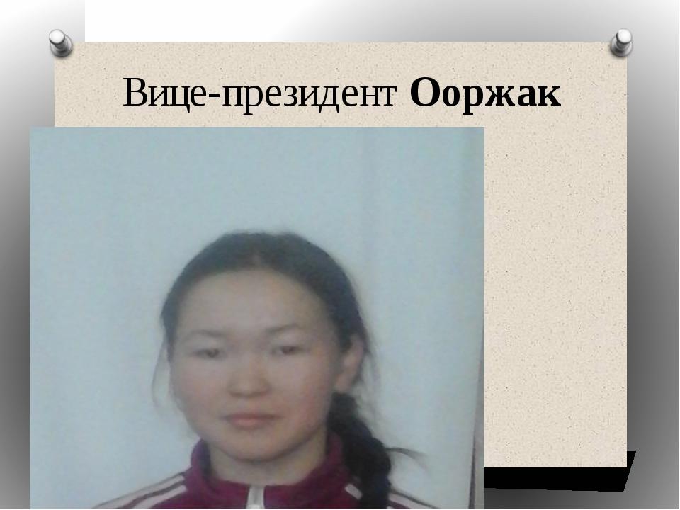 Вице-президент Ооржак Раиса