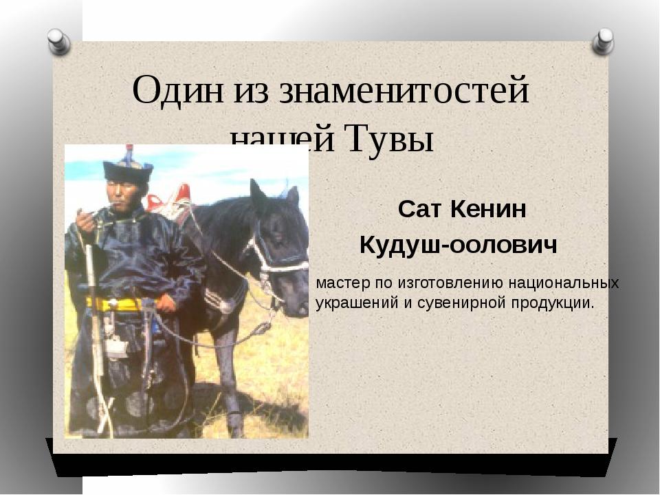 Один из знаменитостей нашей Тувы Сат Кенин Кудуш-оолович мастер по изготовлен...