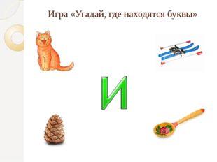 Игра «Угадай, где находятся буквы»