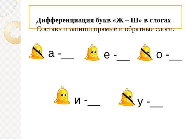 Дифференциация букв «Ж – Ш» в слогах. Составь и запиши прямые и обратные сло...